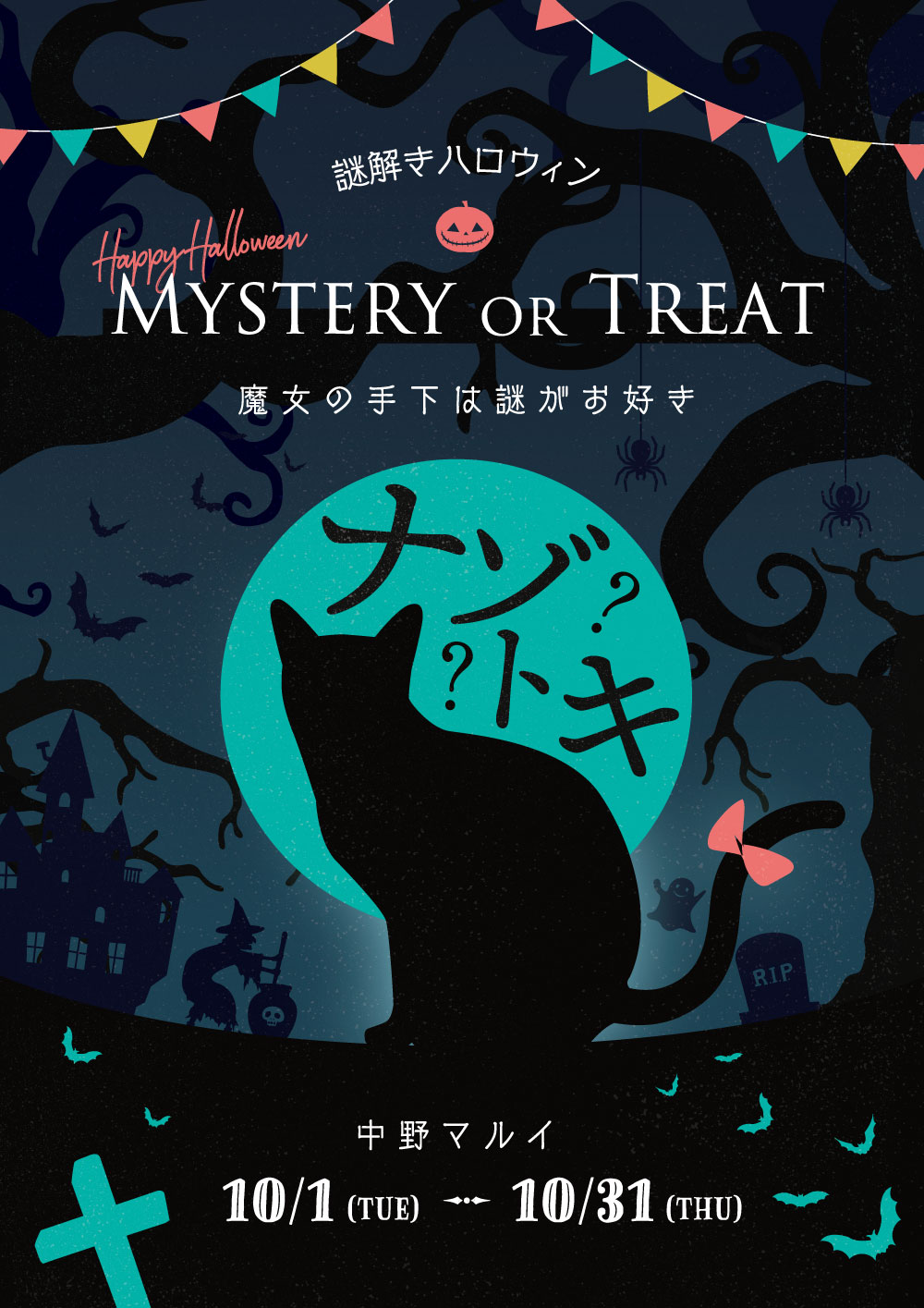 中野マルイ「Mystery or Treat!」